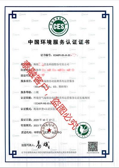 ces认证中国环境服务认证证书-4珠海(环境空气二级)