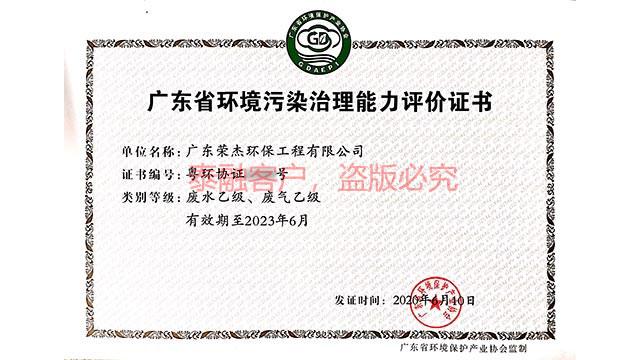 广东省环境污染治理能力评价证书案例1