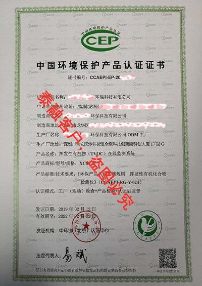 ccep认证-13深圳
