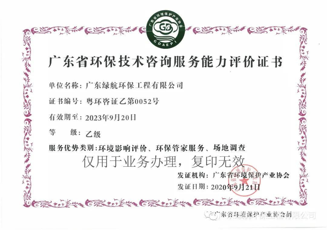 广东省环保技术咨询服务能力评价证书:乙级