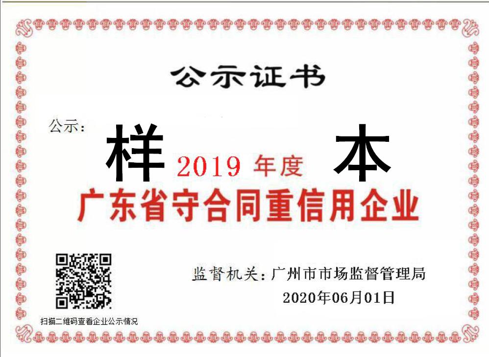 广东省守合同重信用企业资质证书