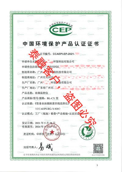 ccep认证-油烟监控仪-20广州