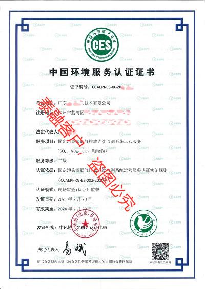 ces认证中国环境服务认证证书-2广东(固定污染源烟气二级)