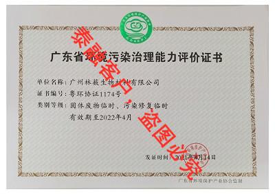 广东省环境污染治理能力评价17-广州(固体废物临时、污染修复临时)