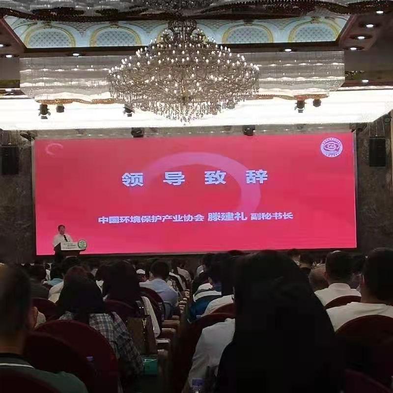 2020年广东省环境保护产业协会会员代表大会暨第六届理事会第三次会议