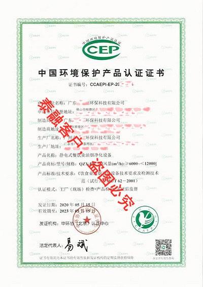 ccep认证-8广东