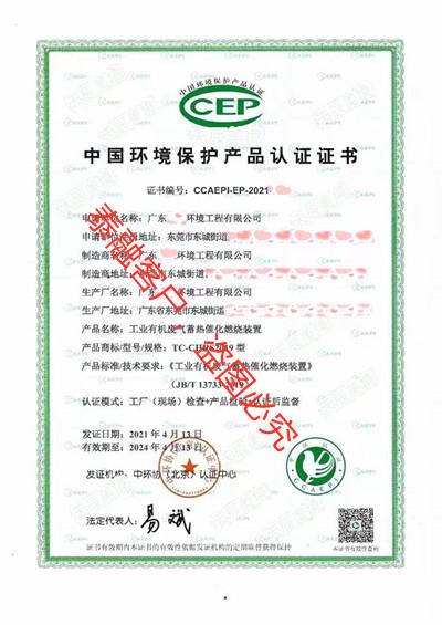 ccep认证-19广东