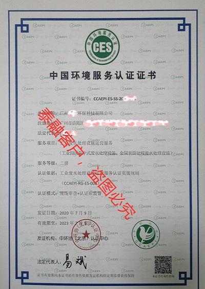 ces认证中国环境服务认证证书-12广州(工业废水处理二级)