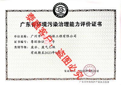 广东省环境污染治理能力评价-13广州市(废水、废气乙级)