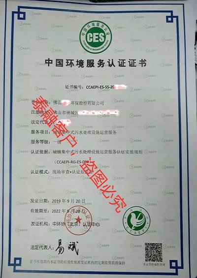 ces认证中国环境服务认证证书-3佛山(城镇集中式污水处理一级)