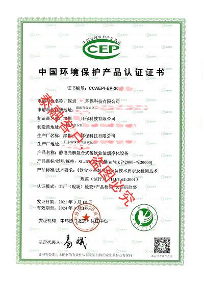 ccep认证-16深圳