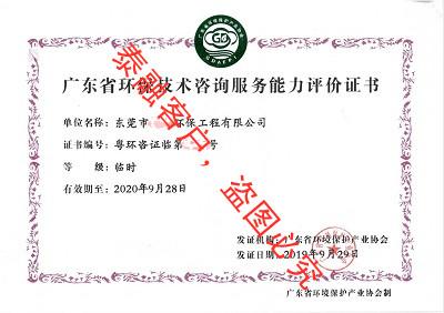 广东省环保技术咨询服务能力评价证书1-东莞市