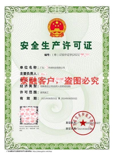 安全生产许可证-4广东