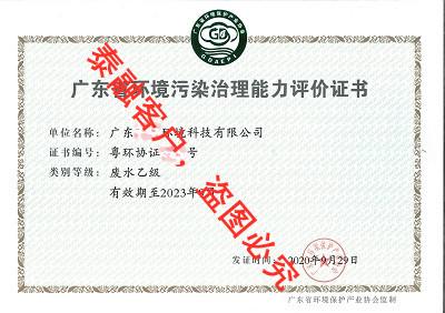 广东省环境污染治理能力评价-11广东(废水乙级)