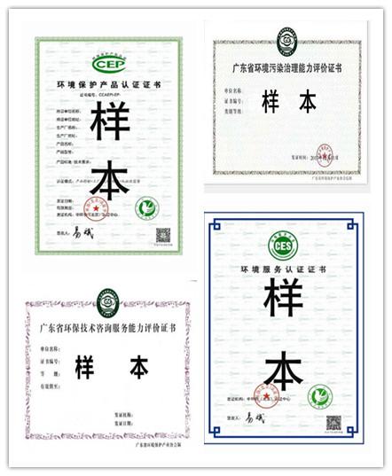 ccep认证、ces认证、广东省环境污染治理能力评价证书拼图