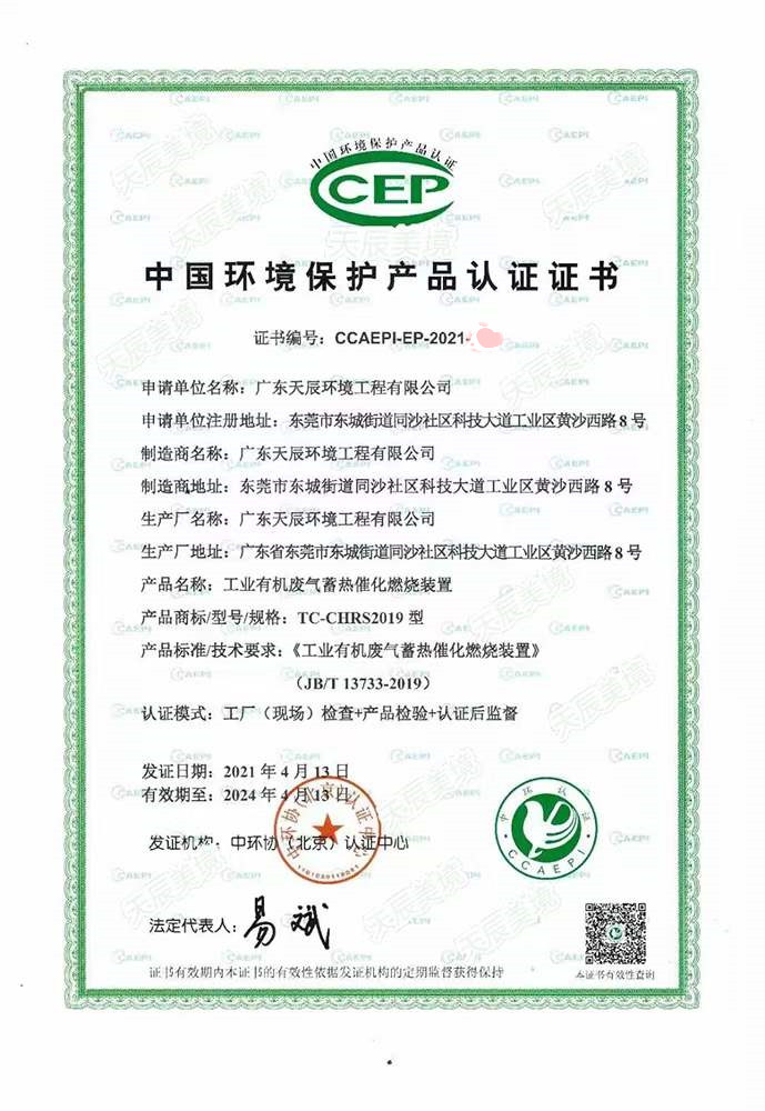 ccep认证-19广东天辰环境