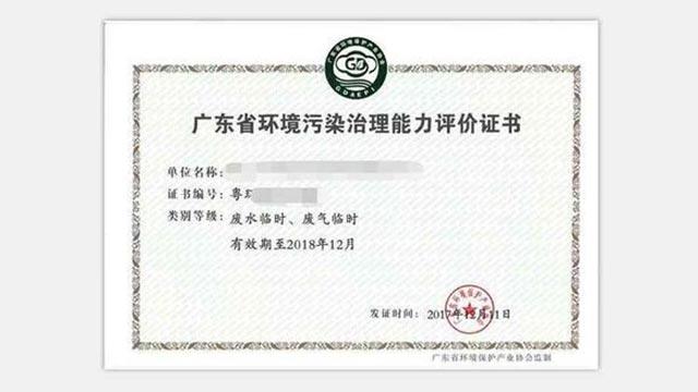 广东环境污染治理能力评价证书