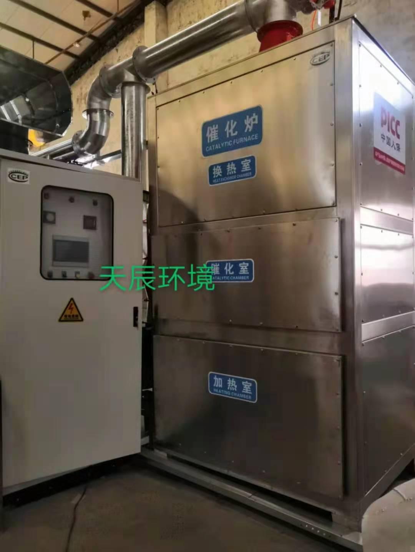 泰融客户广东天辰获得工业有机废气蓄热催化燃烧装置ccep认证证书