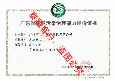 广东省环境污染治理能力评价-3广州市(废气乙级)