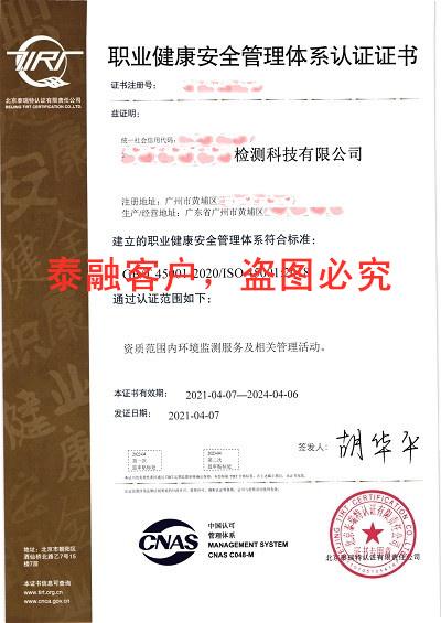 iso认证-职业健康安全管理体系认证证书