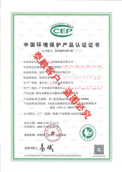 ccep认证-9深圳