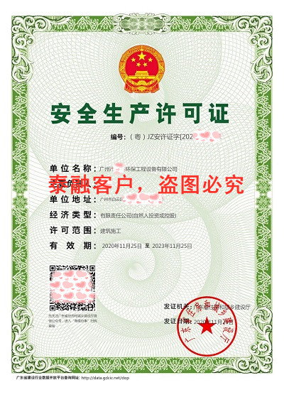 安全生产许可证-2广州市