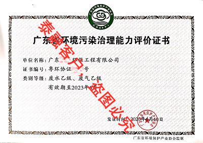 广东省环境污染治理能力评价-12广东(废水乙级、废气乙级)