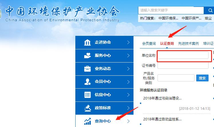 中国环境保护产品认证证书查询