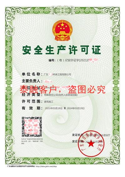 安全生产许可证-3广东