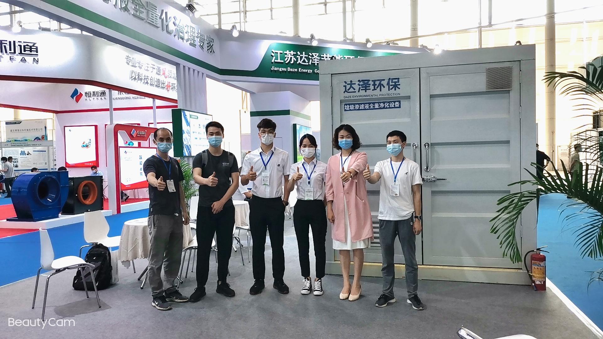 江苏达泽节能环保科技有限公司