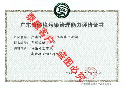 广东省环境污染治理能力评价-15(污染修复甲级)
