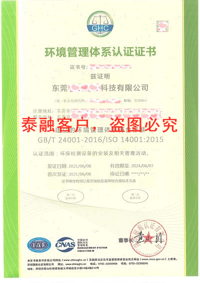 iso认证-2021-QES初审-质量管理体系认证证书