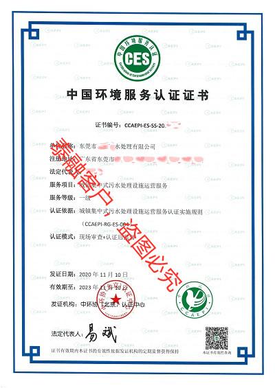 ces认证中国环境服务认证证书-2东莞市(城镇集中式污水处理设施运营服务一级)