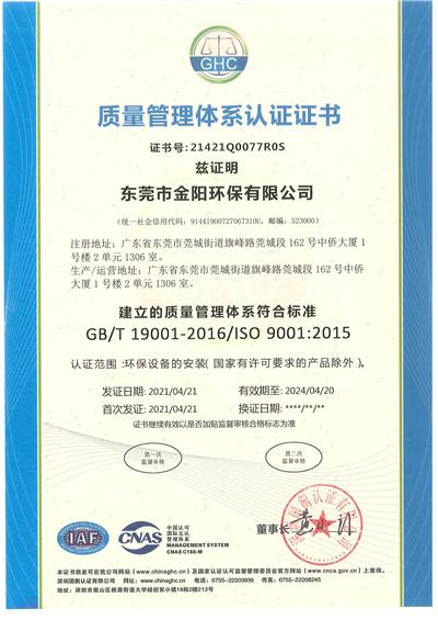 iso认证-质量管理体系认证证书-东莞市