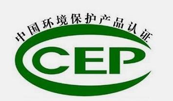 大气污染治理产品ccep认证