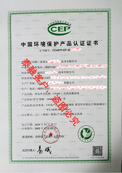ccep认证-15深圳市