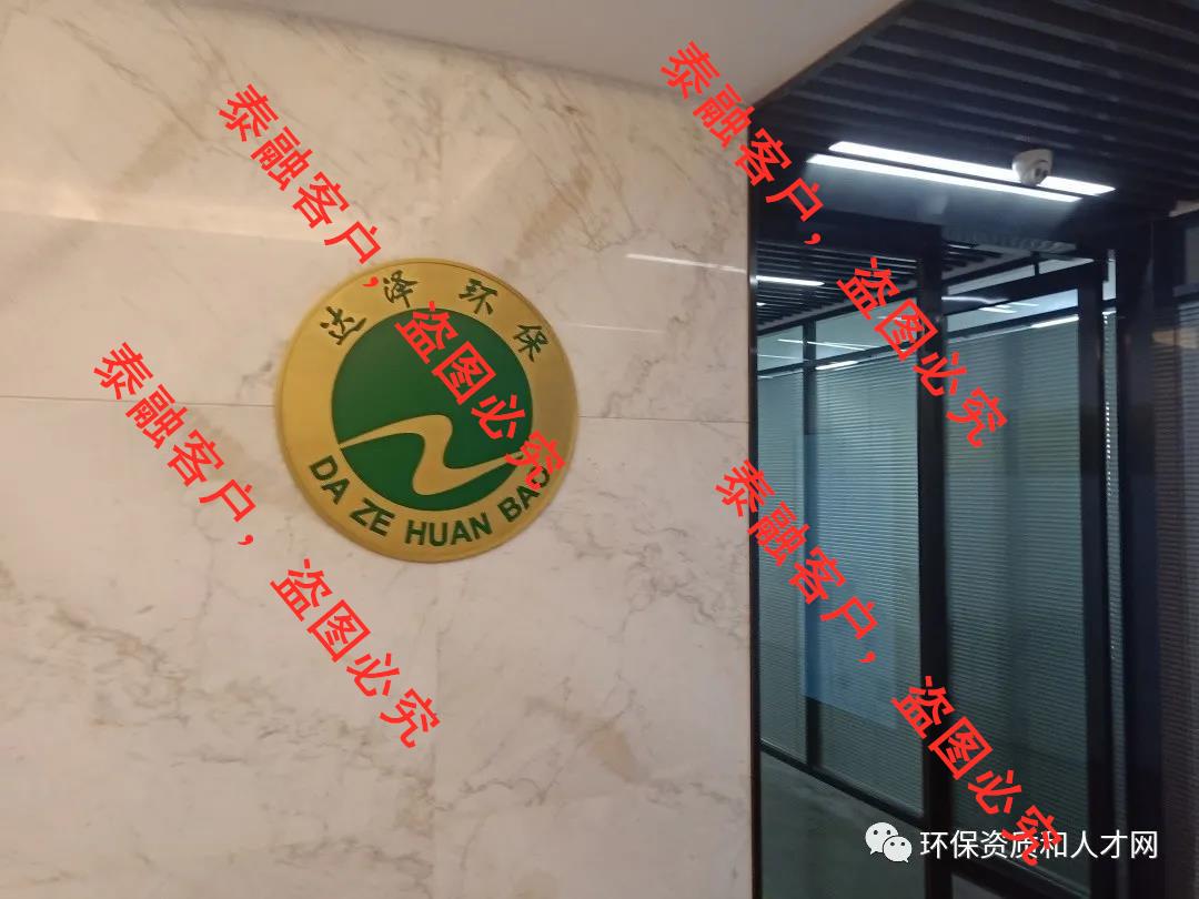 ces认证(中国环境服务认证)生活垃圾渗滤液处理设施运营服务认证二级