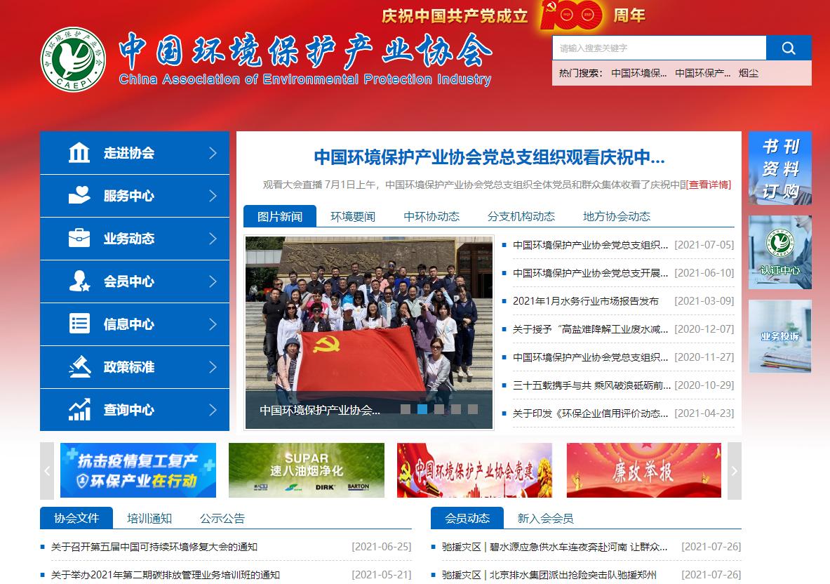 中环协北京认证中心官网