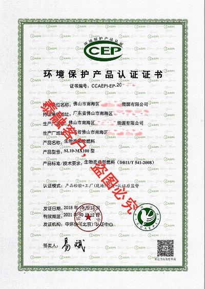 ccep认证-5佛山市