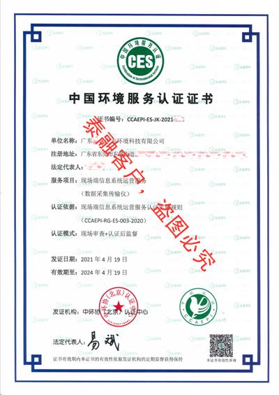 ces认证中国环境服务认证证书-15东莞市(现场端信息系统运营服务认证实施规则)