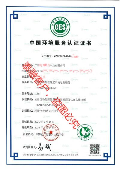ces认证中国环境服务认证证书-4广东(固体废物处理二级)