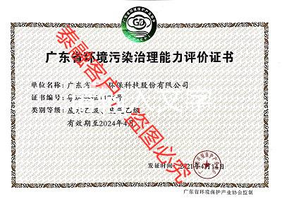 广东省环境污染治理能力评价19-广东省(废水乙级、废气乙级)
