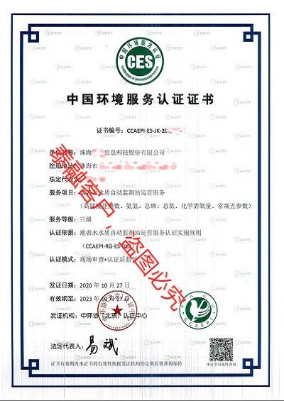 ces认证中国环境服务认证证书-3珠海(地表水三级)