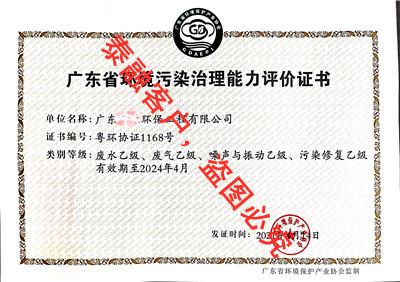 广东省环境污染治理能力评价18-广东(废水乙级、废气乙级、噪声与振动乙级、污染修复乙级 )