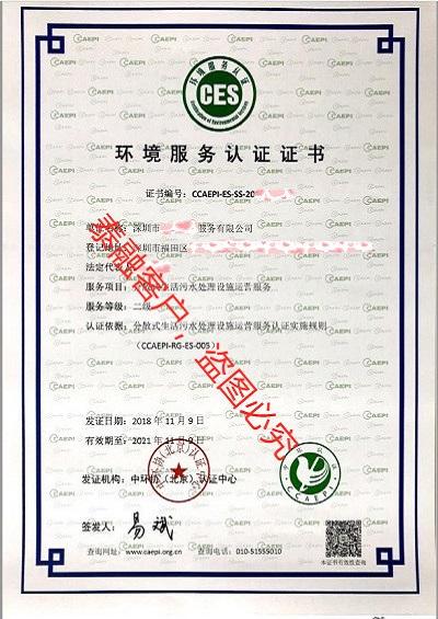 ces认证中国环境服务认证证书-10深圳市(分散式生活污水处理二级)