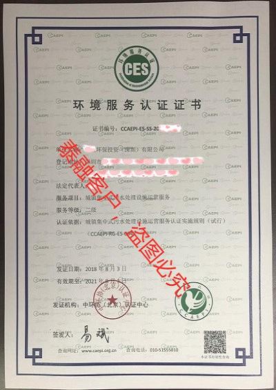ces认证中国环境服务认证证书-5深圳(城镇集中式二级)
