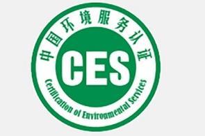 中国环境服务认证证书等级二级