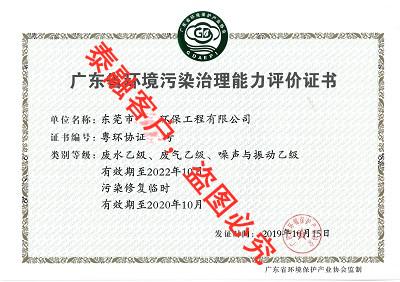 广东省环境污染治理能力评价-1东莞市(废水乙级、废气乙级、噪声与振动乙级,污染修复临时)