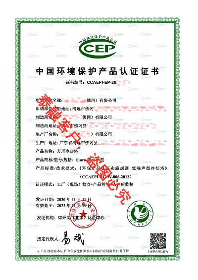 ccep认证-12清远市