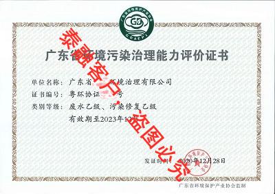 广东省环境污染治理能力评价-7广东省(废水乙级、污染修复乙级)